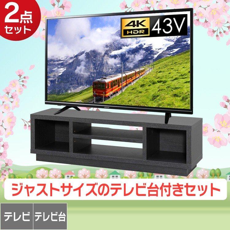 LUCA 4K対応テレビ 43インチ ブラック LT-43A620 + AVボード ジャストタイプ JAB-100 アイリスオーヤマ