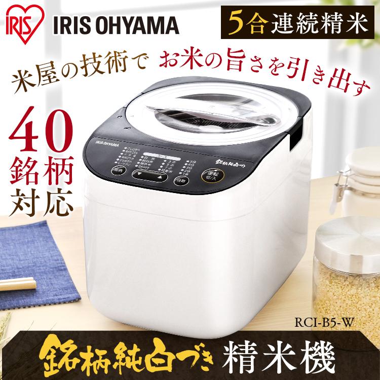 精米機 RCI-B5-W ホワイト 精米器 米 お米 精米 純白米 無洗米 胚芽米 ぶつき米 分つき米 かくはん式 5合 おいしい 銘柄 銘柄メニュー あす楽 アイリスオーヤマ[iriscoupon]
