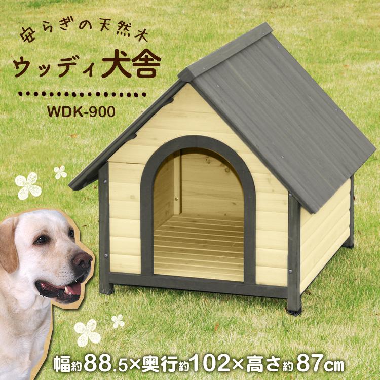ウッディ犬舎 WDK-900 ブラウン アイリスオーヤマ 犬小屋 屋外用 大型犬 木製[iriscoupon]