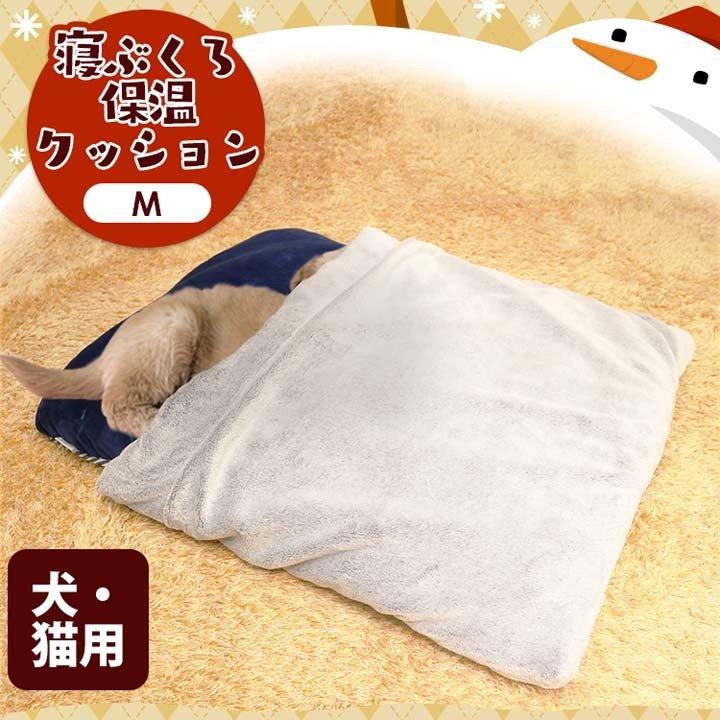 犬 猫 秋冬あったか ペットベッド 寝ぶくろ保温クッションM スタードット ドギーマンハヤシ