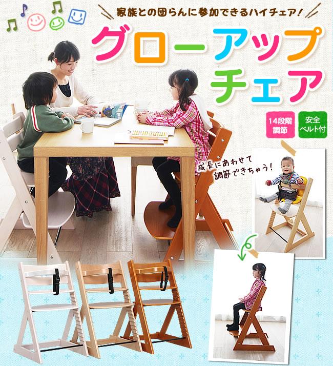 卓抜 ベビーチェア キッズチェア 木製 ハイチェア チェア 赤ちゃん 木製ベビー用ハイチェア 保障 ナチュラル ホワイトウォッシュ チェリー D 椅子
