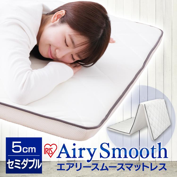 エアリースムースマットレス MASM-SD 送料無料 マットレス エアリー Airy エアー 三つ折 三つ折り マットレス 寝具 敷布団 高反発 快眠 腰痛 体圧分散 洗える 通気性 ベッドマット リバーシブル Airysmooth アイリスオーヤマ