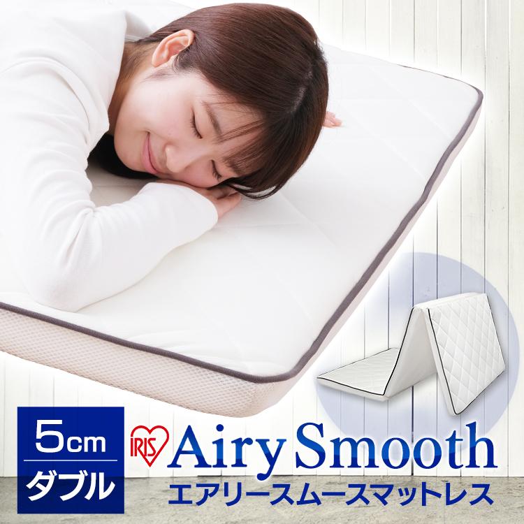 エアリースムースマットレス MASM-D 送料無料 マットレス エアリー Airy エアー 三つ折 三つ折り マットレス 寝具 敷布団 高反発 快眠 腰痛 体圧分散 洗える 通気性 ベッドマット リバーシブル Airysmooth アイリスオーヤマ