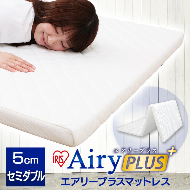 エアリープラスマットレス セミダブル APMH-SD APM-SD 送料無料 AiryPLUS 寝具 ベッドマット 洗える 人気 快眠 ぐっすり アイリスオーヤマ