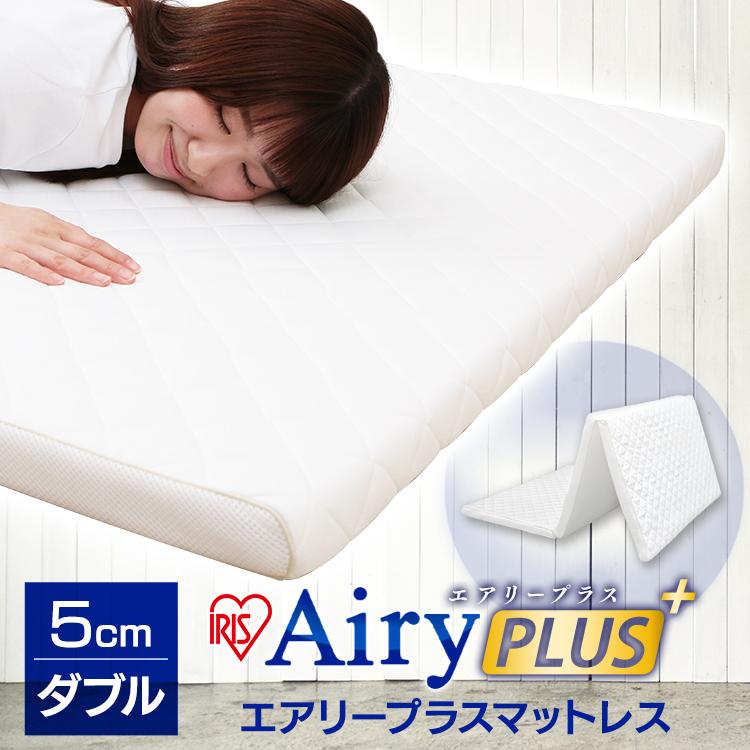 エアリープラスマットレス ダブル APMH-D APM-D 送料無料 AiryPLUS 寝具 ベッドマット 洗える 人気 快眠 ぐっすり アイリスオーヤマ