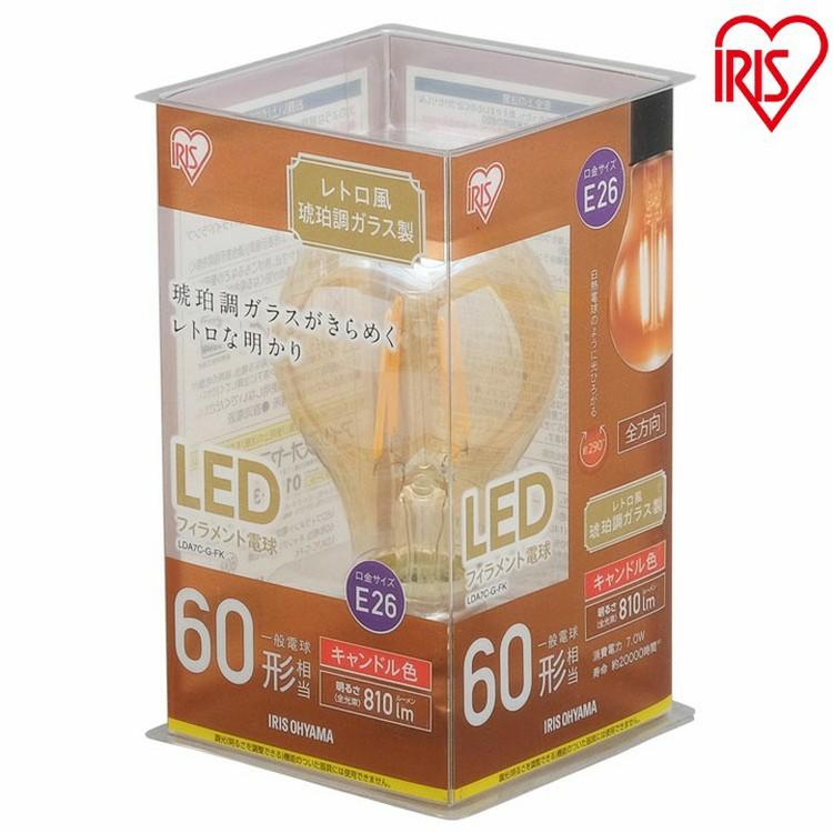 【10個セット】LEDフィラメント電球 琥珀調 キャンドル色 60形相当(810lm) LDA7C-G-FK アイリスオーヤマ
