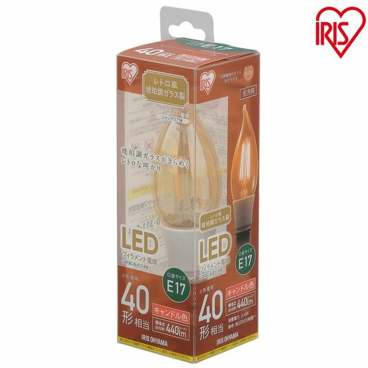 【10個セット】LEDフィラメント電球 琥珀調 キャンドル色 40形相当(440lm) LDF3C-G-E17-FK アイリスオーヤマ
