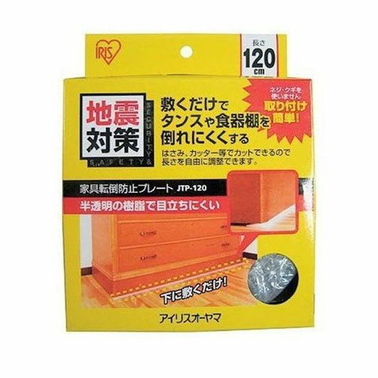 防災用品 地震対策 家具転倒防止プレート アイリスオーヤマ JTP-120 長さ120cm 初売り 全国どこでも送料無料