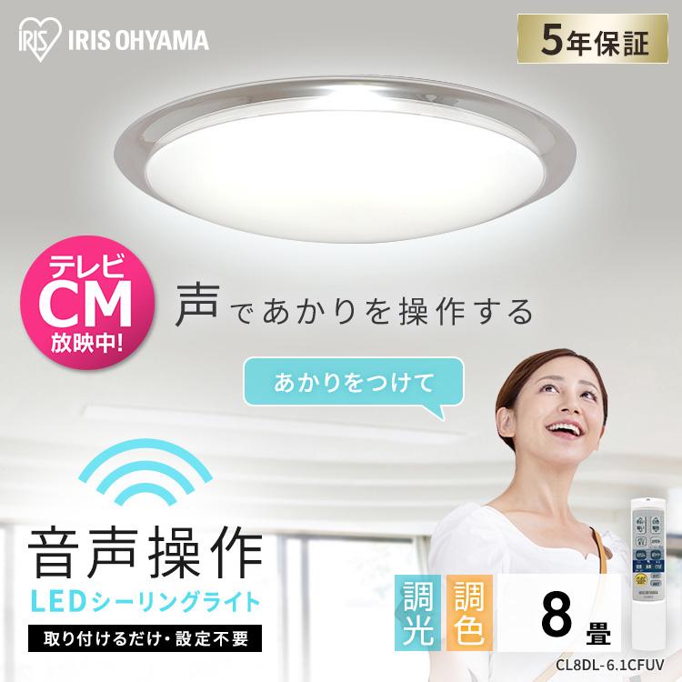 LEDシーリングライト 6.1 音声操作 クリアフレーム 8畳 調色 CL8DL-6.1CFUV 送料無料 シーリングライト シーリング ライト メタルサーキットシリーズ LED 調光 調色 電気 節電 音声 声で操作 声操作