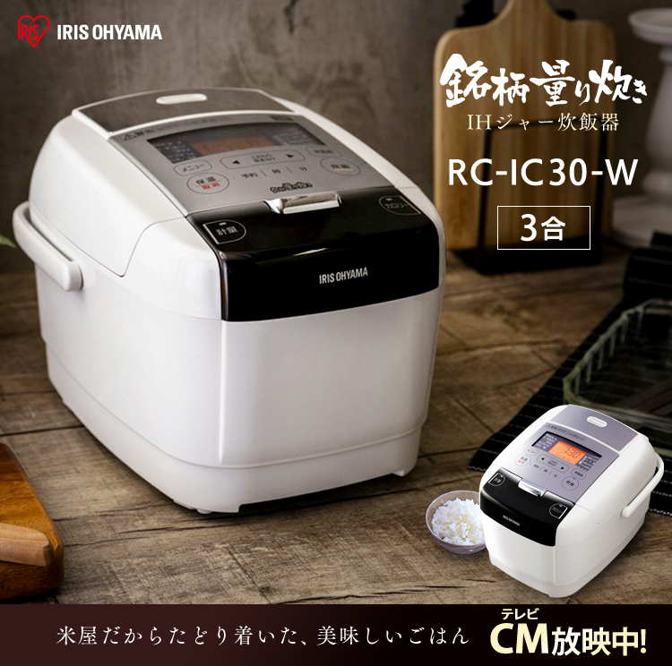 炊飯器 3合 IH炊飯器 カロリー表示 米屋の旨み 銘柄量り炊きIHジャー炊飯器 3合 RC-IC30-W ホワイト アイリスオーヤマ あす楽 [公式ショップ限定保証][iriscoupon]