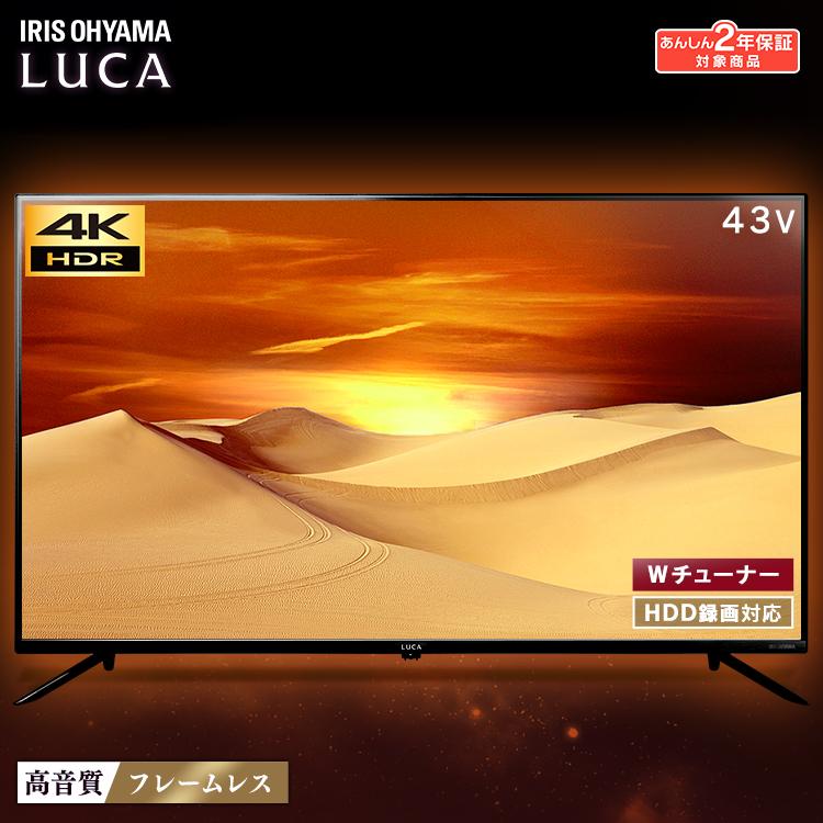 LUCA 4K対応液晶テレビ 43インチ LT-43B625K 送料無料 地デジ BS CS 4K テレビ 液晶テレビ 液晶 ベゼルレス アイリスオーヤマ【K】