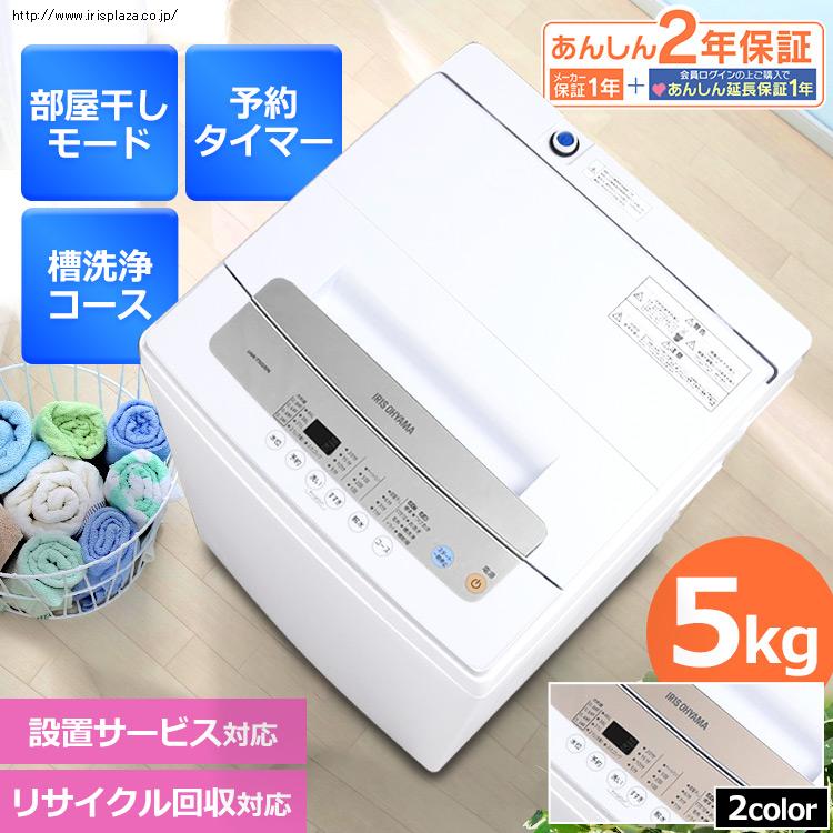 洗濯機 全自動洗濯機 5.0kg IAW-T502EN IAW-T502E-WPG洗濯機 全自動 5kg 一人暮らし ひとり暮らし 単身 新生活 部屋干し 1人 2人 アイリスオーヤマ