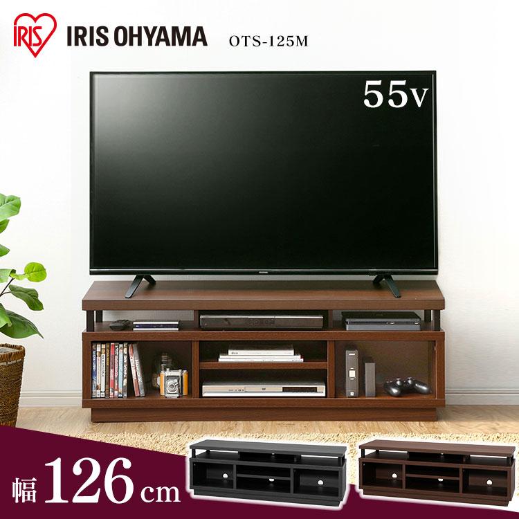 オープンテレビ台 ミドルタイプ W1250 OTS-125M ダークウォールナット ブラック 送料無料 TV台 棚 ローボード 黒 茶色 収納 リビング アイリスオーヤマ