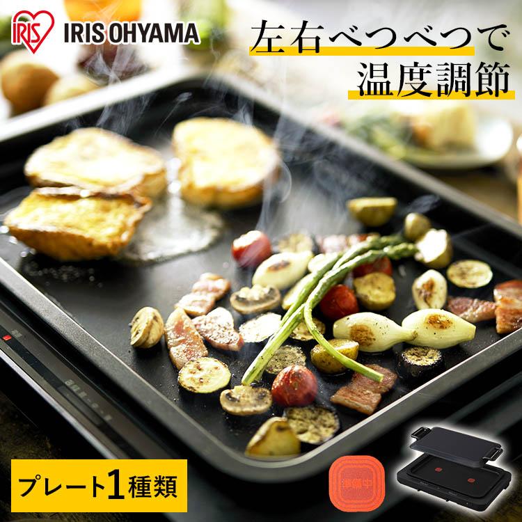 ホットプレート 左右温度調整 1枚 ブラック WHPK-011-B 送料無料 料理 食卓 焼く 保温 黒 温度調節 アイリスオーヤマ【K】