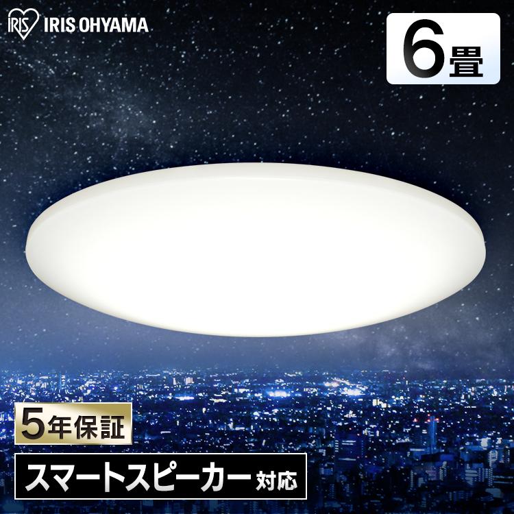 LEDシーリングライト 6.0 薄型タイプ 6畳 調光 AIスピーカーRMS CL6D-6.0HAIT明かり リビング ダイニング 寝室 照明 照明器具 ライト 省エネ 節電 スマートスピーカー対応 GoogleHome AmazonEcho 調光