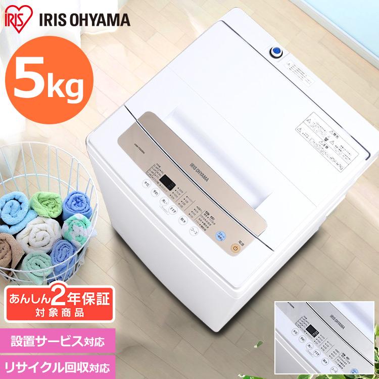 【20時から4時間限定P10倍】全自動洗濯機 5.0kg IAW-T502EN IAW-T502E 洗濯機 全自動 5kg 一人暮らし ひとり暮らし 単身 新生活 部屋干し 1人 2人 アイリスオーヤマ