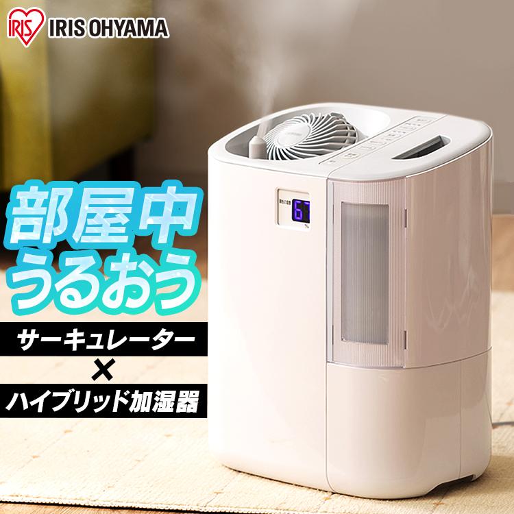 加湿器 卓上 オフィス サーキュレーター加湿器 HCK-5519 扇風機 空気循環 ウィルス 風邪 潤い 喉 のど 加湿 アイリスオーヤマ