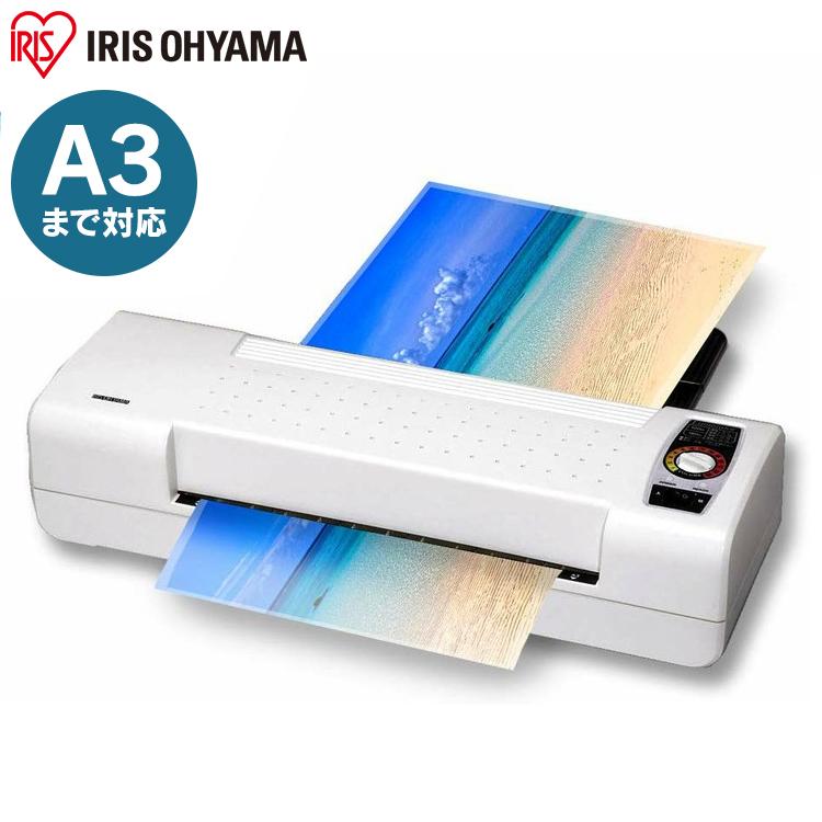 ラミネーター 本体 A3ワイドサイズ LFA342S ホワイト 150マイクロメートルフィルムまで対応 アイリスオーヤマ[公式ショップ限定保証]