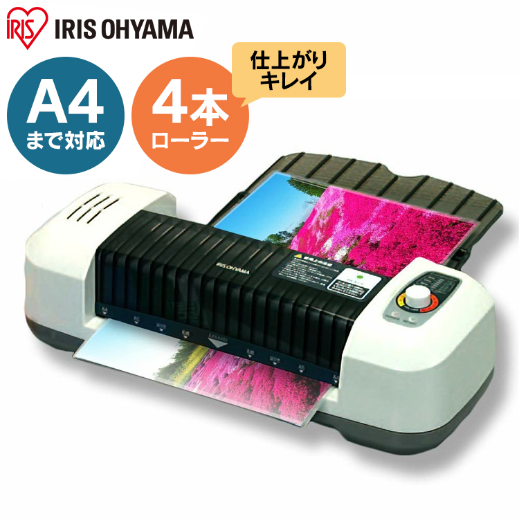 ラミネーター 本体 A4 LFA441D グレー A4サイズまで対応/150マイクロメートルフィルムまで対応 本体[公式ショップ限定保証] アイリスオーヤマ