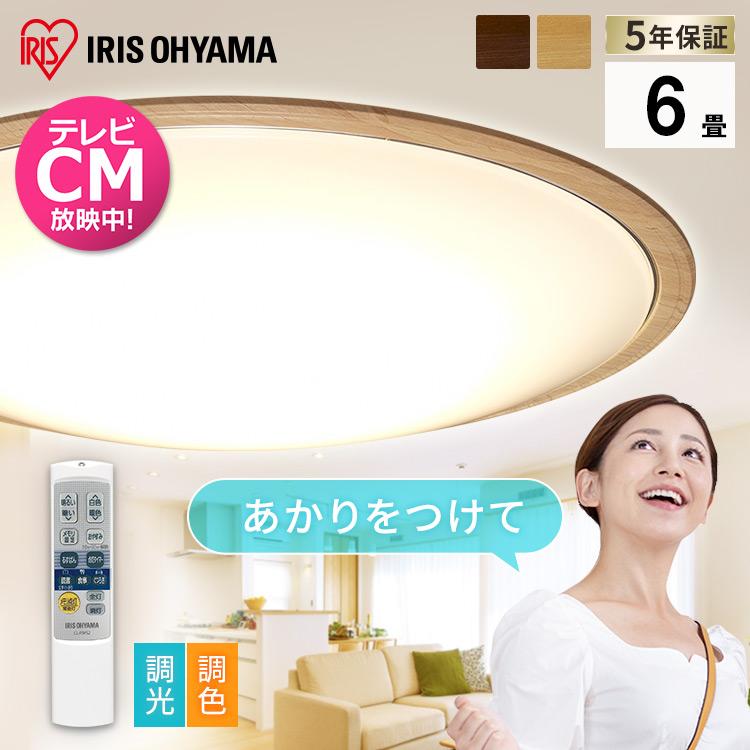 LEDシーリングライト 5.11 音声操作 ウッドフレーム 6畳 調色 CL6DL-5.11WFV-U・M 送料無料 シーリングライト シーリング ライト メタルサーキットシリーズ LED 調光 電気 節電 アイリスオーヤマ