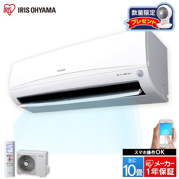 エアコン 10畳 2.8kW(Wifi+人感センサー) IRA-2801W(室内ユニット)+IRA-2801RZ(室外ユニット) アイリスオーヤマ 冷房 暖房 ルームエアコン クーラー 除湿