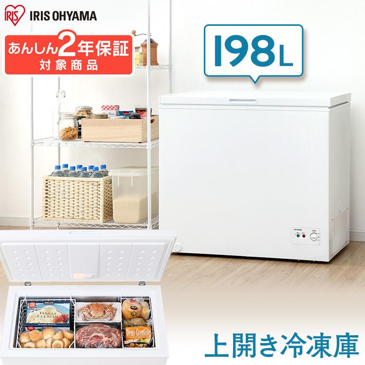ノンフロン上開き式冷凍庫 198L ホワイト ICSD-20A-W 送料無料 チェストフリーザー 冷凍庫 フリーザー 冷蔵庫フリーザー ストッカー 氷 食材 食品 食糧 冷凍 冷凍食品 保存 ストック キッチン家電 上開き
