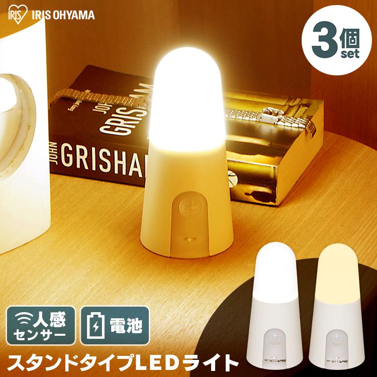 灯り LEDライト 人感ライト 電池式 節電 おすすめ アイリスオーヤマ 乾電池式LEDセンサーライト 激安通販 昼白色 スタンドタイプ 1着でも送料無料 BSL40S 3個セット 電球色