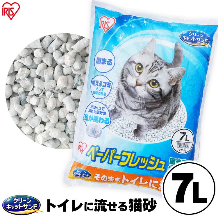 猫砂 紙 ネコ砂 ペーパーフレッシュ 7L PFC-7L 紙砂 猫砂 ねこ砂 紙 かみ パルプ 溶ける 固まる トイレに流せる 流せる 再生パルプ にゃんこ ネコ 猫 ねこ cat アイリスオーヤマ