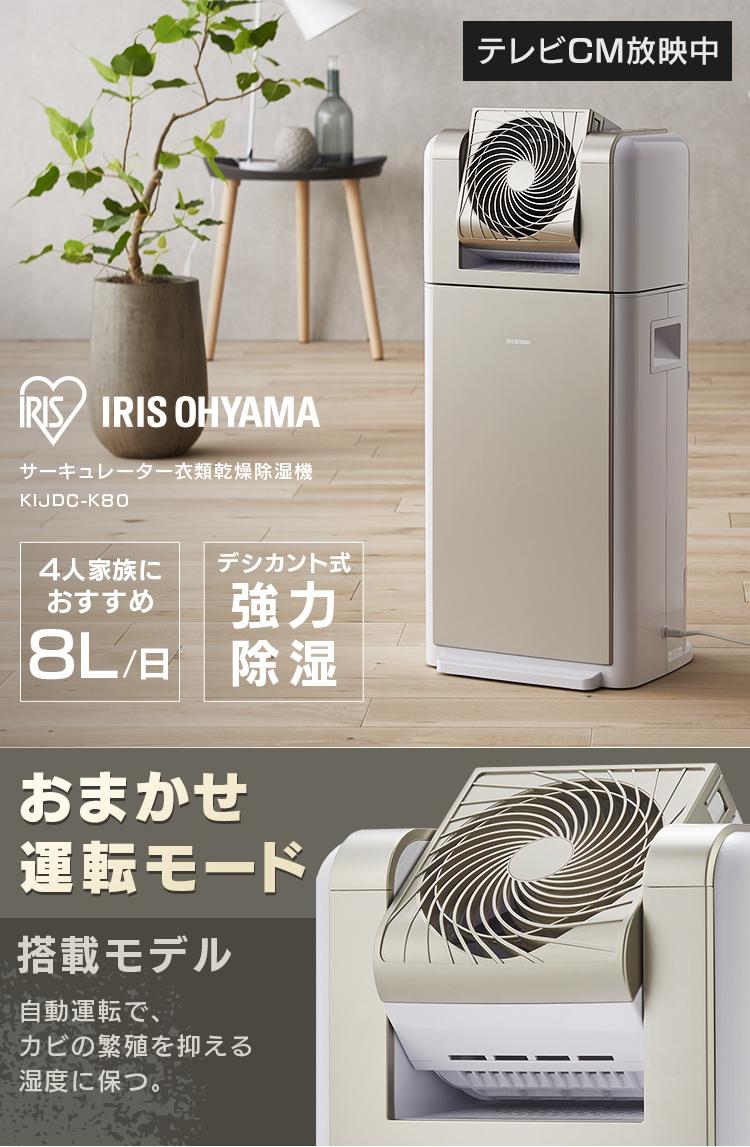 IRIS OHYAMA KIJDC-K80