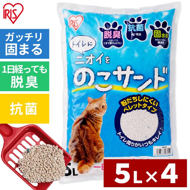 猫砂 固まる 脱臭 蔵 抗菌 ペレット 臭い アイリスオーヤマ ニオイをのこサンド アウトレットセール 特集 NCS-5L 5L×4袋セット ベントナイト 鉱物系