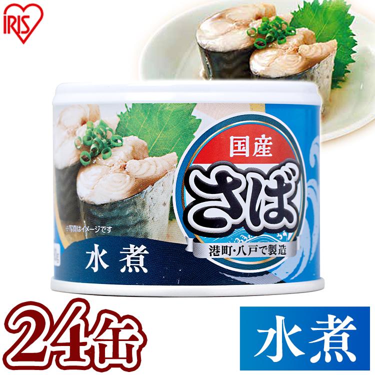 サバ缶 日本のさば 水煮 さば缶 サバ さば 国産 缶詰 かんづめ 鯖缶 syoku 24個セット 保存食 鯖 さばかん190g 授与 190g 食品 訳あり品送料無料