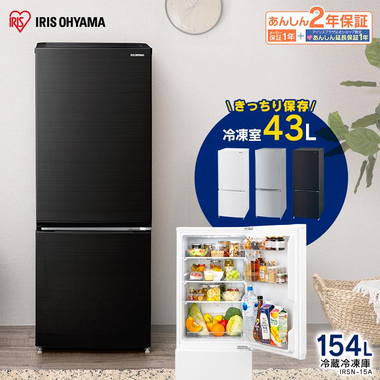 ※こちらの商品はアウトレット商品となっております。外箱に汚れやへこみがある場合がございます。予めご了承ください。 《アウトレット》冷蔵庫 冷凍庫 冷凍冷蔵庫 2ドア 154L ノンフロン冷凍冷蔵庫 154L IRSN-15A ホワイト ブラック シルバー冷蔵庫 送料無料 154リットル 冷凍庫 料理 調理 家電 冷蔵 保存 食糧 白物 アイリスオーヤマ【autoreto】