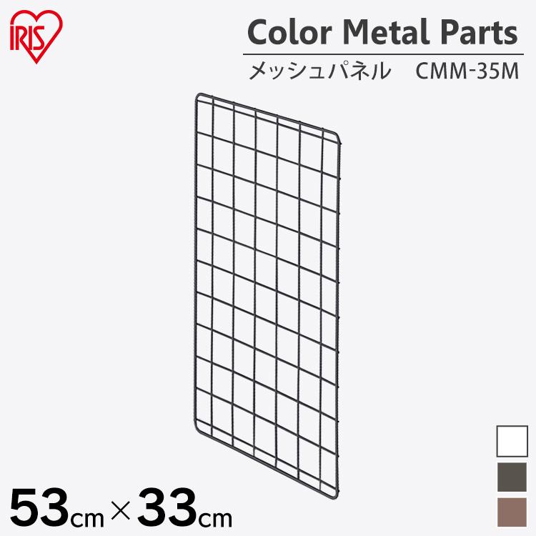 メタルラック 超定番 爆買いセール カラーメタルラック 収納 棚 オープン棚 インテリア メタルラックシリーズ CMM-35M ブラック アイリスオーヤマ ブラウン ホワイト メッシュパネル