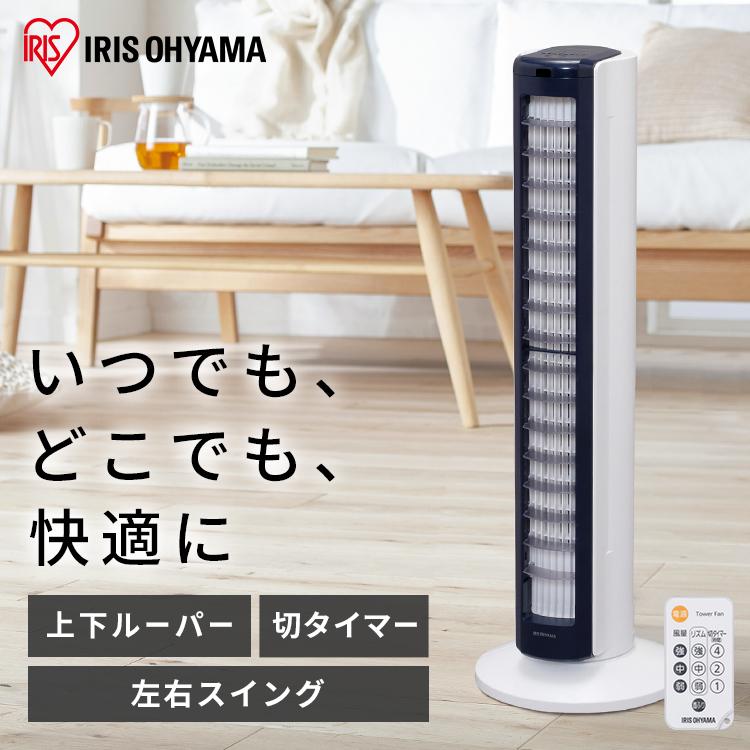 安心延長保証対象 扇風機 タワー型 タワーファン マイコン式 上下ルーバー 日本正規代理店品 リモコン 涼しい TWF-C82T 爆売りセール開催中 おしゃれ アイリスオーヤマ 部屋干し 新生活 スタイリッシュ