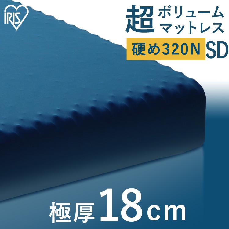 マットレス セミダブル 超ボリュームマットレス MAV18-SDアイリスオーヤマ チープ ウレタン 送料無料 体圧分散 センターフィットマットレス 170N 圧縮梱包 ベッド 着脱 cpir 洗える 一人暮らし 完売 おしゃれ 新生活