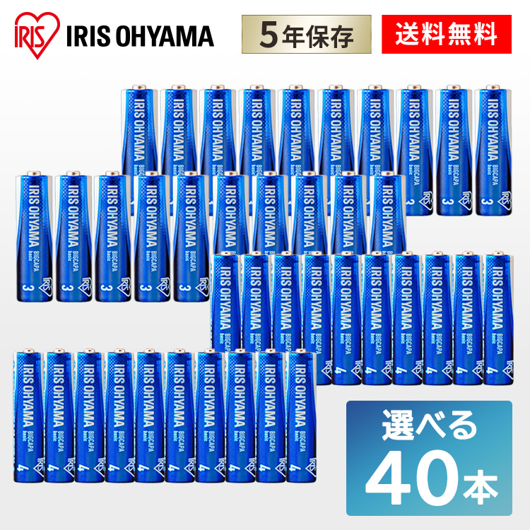 電池 でんち デンチ 価格 交渉 送料無料 乾電池 かんでんち カンデンチ バッテリー アルカリ乾電池 あるかりかんでんち アルカリ アイリスオーヤマ LR03Bb 5年保証 40本 BIGCAPA 20本パック×2 単3 LR6Bb 20P 単三 単4 basic チープ
