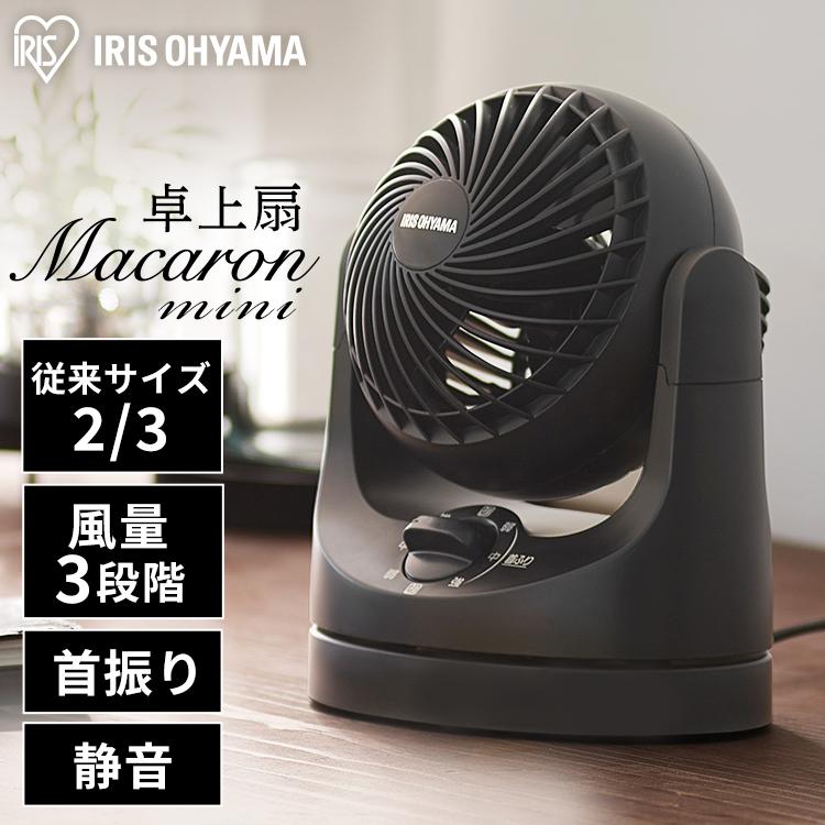 サーキュレーター 扇風機 メーカー再生品 ファン 卓上 小型 お得 小さめ 首振り 調節機能 静音 オフィス デスク アイリスオーヤマ 卓上扇 マカロンmini 〔安心延長保証対象 ブラック扇風機 TAF-MKM10-B リモート おしゃれ