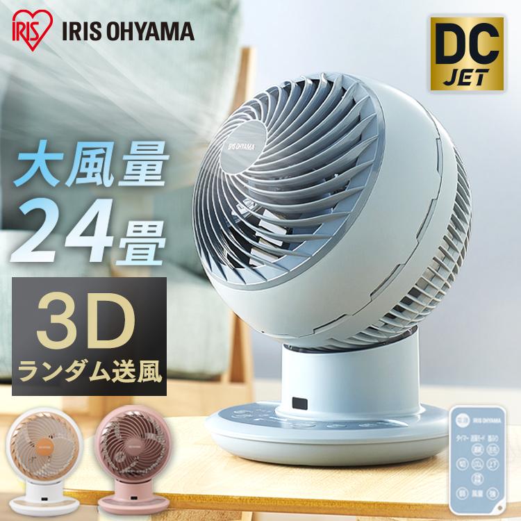※こちらの商品はアウトレット商品となっております 外箱に汚れやへこみがある場合がございます 予めご了承ください 《アウトレット》サーキュレーター DCモーター アイリスオーヤマ 送料無料 Seasonal Wrap入荷 PCF-SDCC15T 扇風機 卓上扇風機 コンパクト 小型 誕生日プレゼント 静音 上下左右首振り 省エネ 部屋干し 暖房 冷房 3D送風 軽量 autoreto 首ふり 空気循環 涼しい リモコンDCJET 送風 おしゃれ