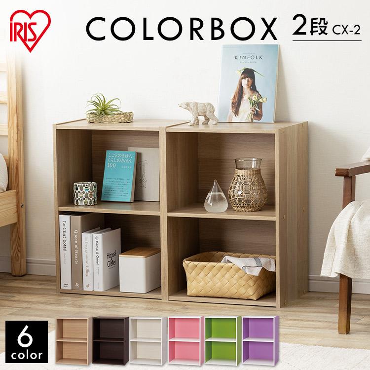 カラーボックス 2段 CX-2 アイリスオーヤマ 贈答 本棚 テレビ台 収納ボックス 二段 書棚 おしゃれ 収納用品 ボックス 収納ミニ カラー おしゃれ おもちゃ