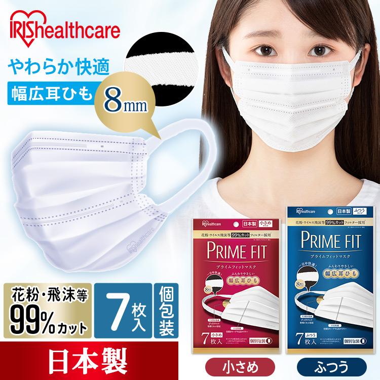 プライムフィットマスク