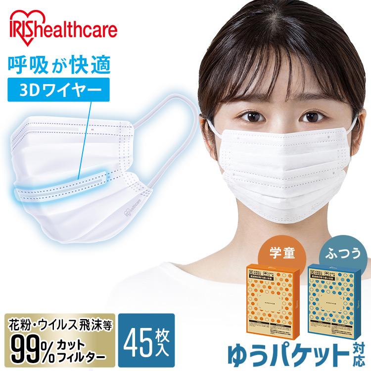 安心・清潔マスク