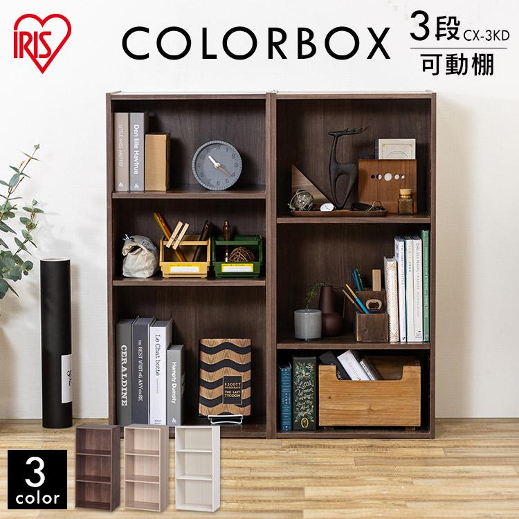 カラーボックス CBボックス 3段 可動棚タイプ CX-3KD アイリスオーヤマ 本棚 収納家具 贈与 ☆最安値に挑戦 収納棚 収納ラック おしゃれ