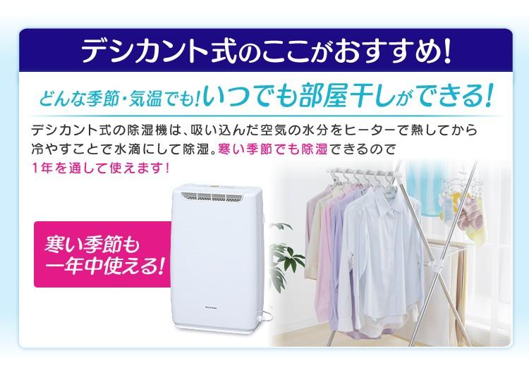 楽天市場衣類乾燥除湿機 デシカント式 Ddb 20 アイリスオーヤマ 衣類