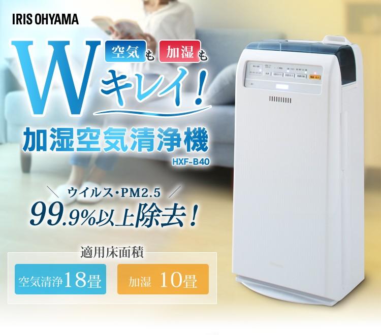 加湿空気清浄機 空気清浄機 予防 8畳用 ホワイト HXF-B40 アイリスオーヤマ 空清 加湿機能付き[公式ショップ限定保証][cpir][kpon]