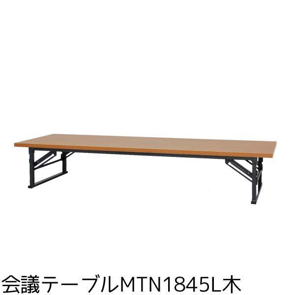 会議用テーブル 会議テーブル 会議室テーブル 会議机 MTN1845L 木(180×45×33cm/長机 座卓 ミーティングテーブル/アイリスオーヤマ)