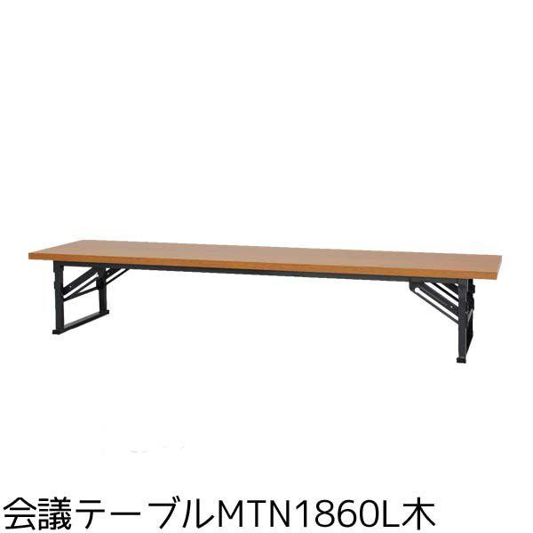 会議用テーブル 会議テーブル 会議室テーブル 会議机 MTN1860L 木(180×60×33cm/長机 座卓 ミーティングテーブル/アイリスオーヤマ)