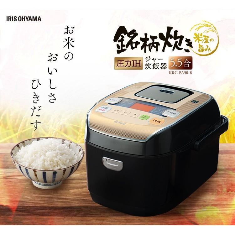 炊飯器 米屋の旨み 銘柄炊き圧力IHジャー炊飯器 5.5合 KRC-PA50-B アイリスオーヤマ[公式ショップ限定保証]