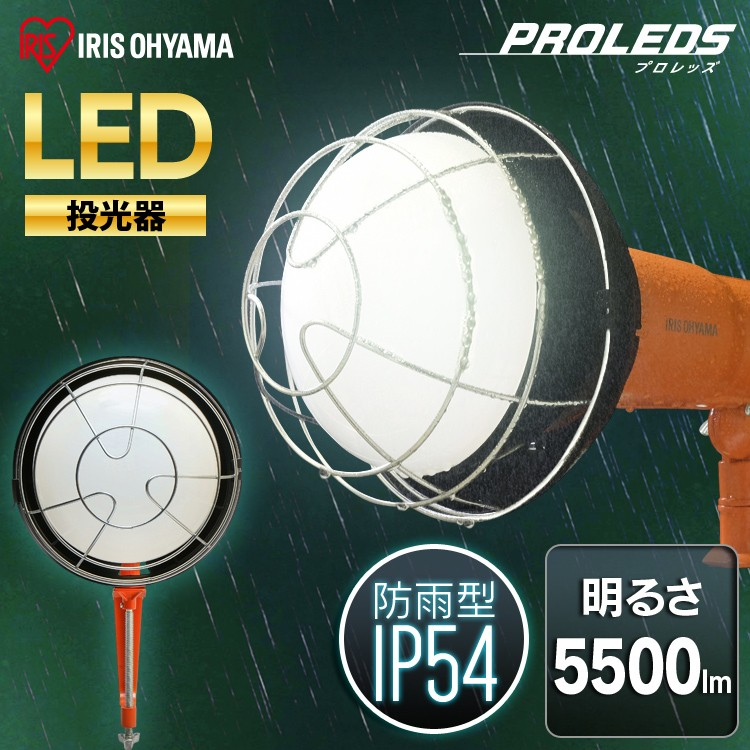LED投光器 ワークライト 現場 仕事 作業灯 作業用照明 業務用 ライト 屋外ライト 5500lm LWT-5500CK アイリスオーヤマ[iriscoupon]