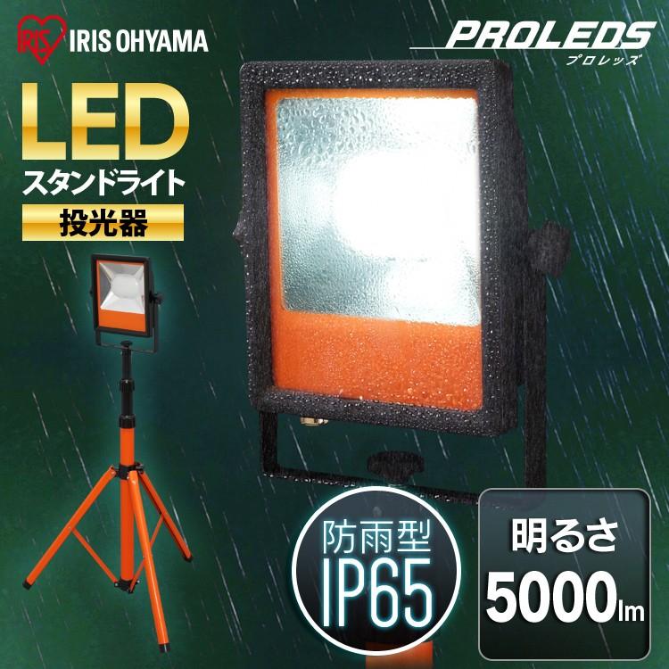 led投光器 LEDスタンドライト ワークライト 現場 仕事 作業灯 作業用照明 業務用 5000lm LWT-5000ST アイリスオーヤマ