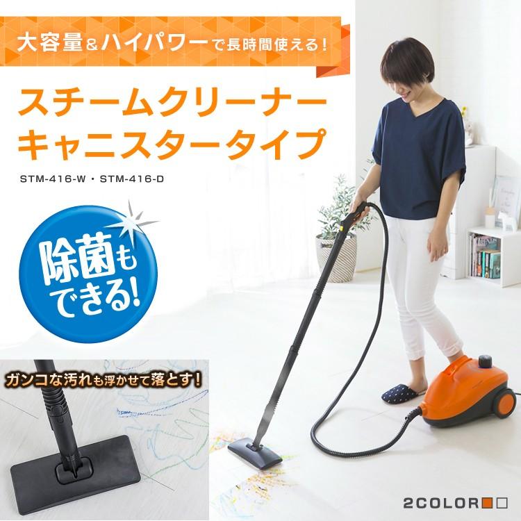 スチームクリーナー キャニスタータイプ 除菌 掃除 防カビ 家庭用 STM-416 アイリスオーヤマ[公式ショップ限定保証]